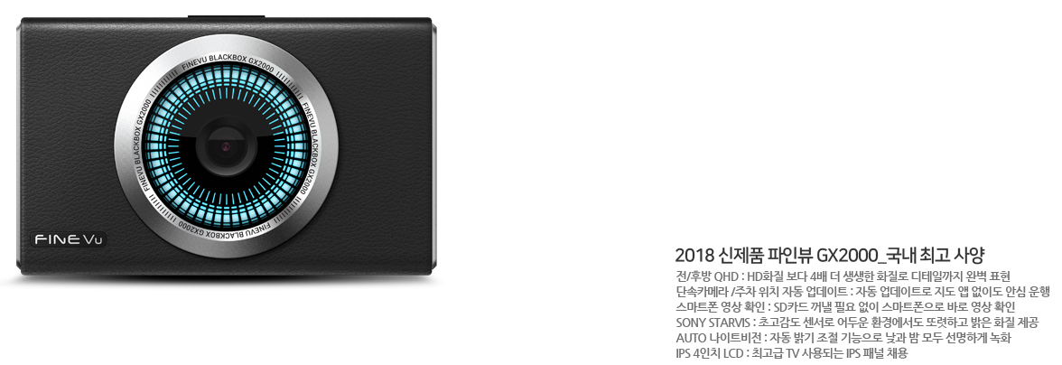 파인뷰 GX2000 예약판매