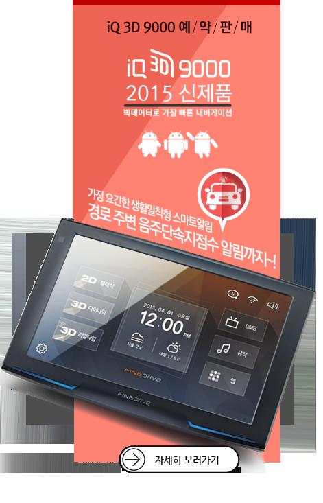 iQ 3D 9000 예약판매