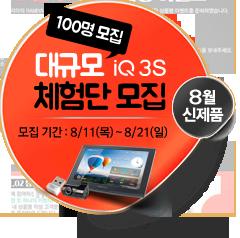 8월 신제품 iQ 3S 대규모 체험단 모집