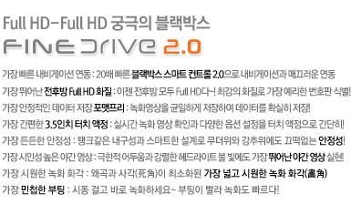 Finedrive2.0 설명