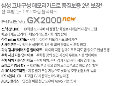 GX2000 NEW