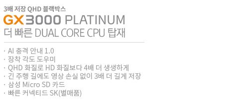 GX3000 PLATINUM