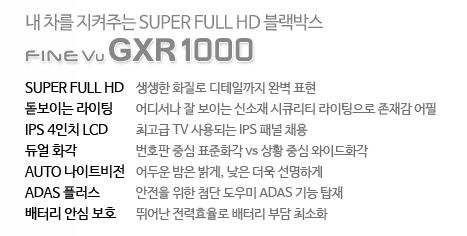 GXR1000 설명
