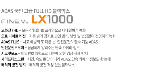 LX1000 설명