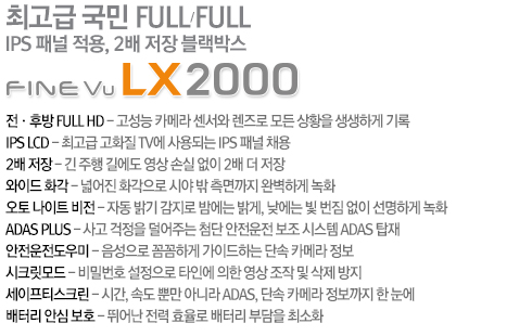 LX2000 설명