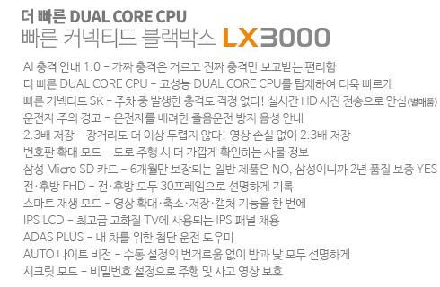LX3000