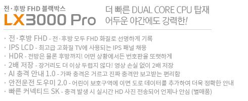 LX3000 Pro