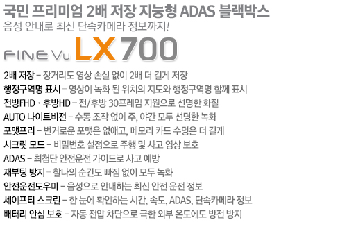 LX700