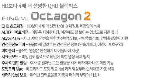 Octagon2 설명