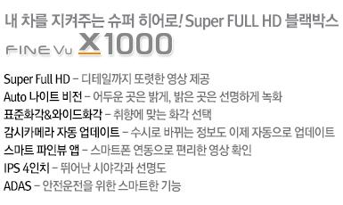 X1000 설명