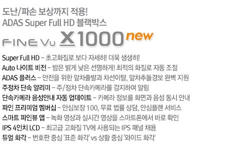 X1000 new 설명