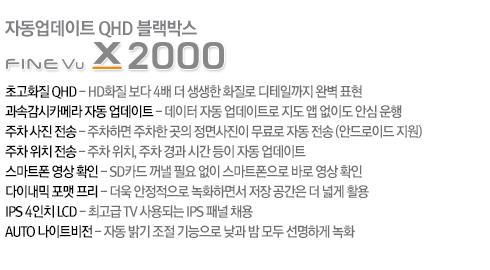 X2000 설명