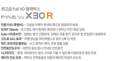 X30R 설명