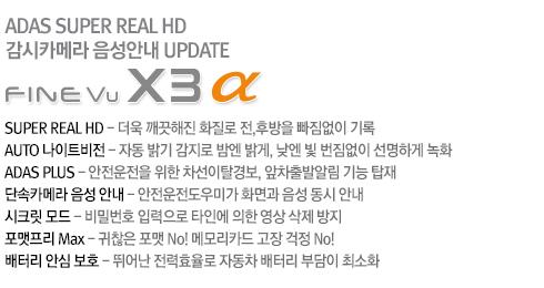 X3 α 설명