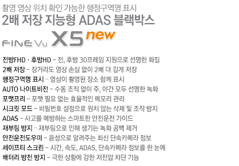 X5 NEW