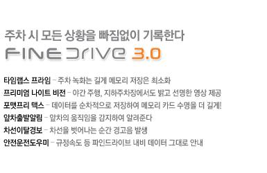 Finedrive 3.0 설명