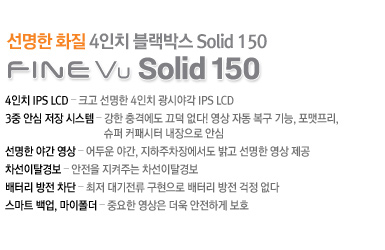 Solid 150 설명