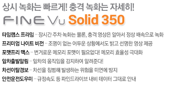 solid350 설명